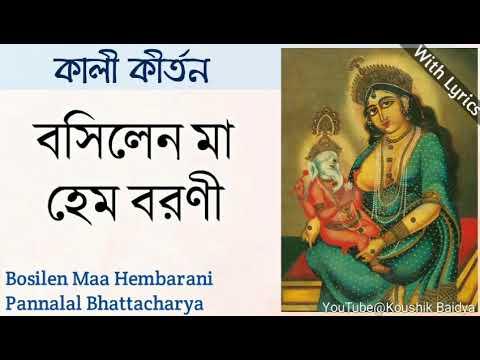 Bosilen Maa Hembarani | বসিলেন মা হেম বরণী | Pannalal Bhattacharya | Shyama Sangeet with lyrics thumbnail