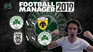 DOUBLE DERBY TIME!!! | PANATHINAIKOS | S1E5 | Football Manager 2019