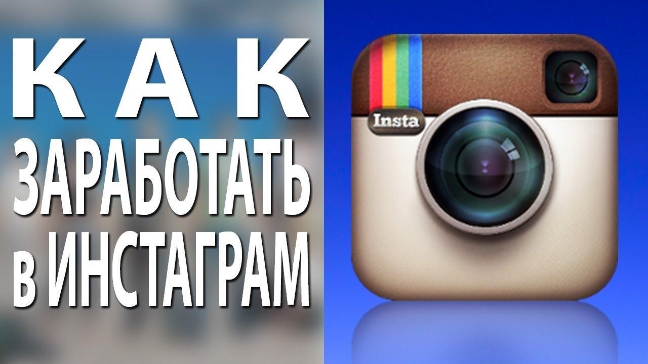 продвижение в instagram заказать