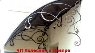 Козырек 1 Кованые козырьки в Днепропетровске ковка Днепр(, 2016-12-12T12:52:11.000Z)