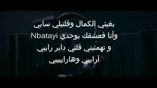 Mehdi Fadili - Nti sbabi-Diroulha laakal Cover Lyrics