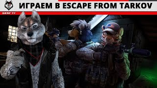Играем в Escape From T...