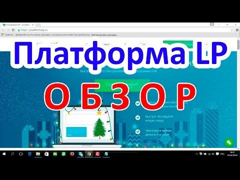 PlatformaLP (платформа лп) - создание лендинга (landing page).