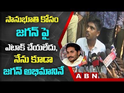 Jagan Assault Case : Srinivas Released on Bail   ABN Telugu