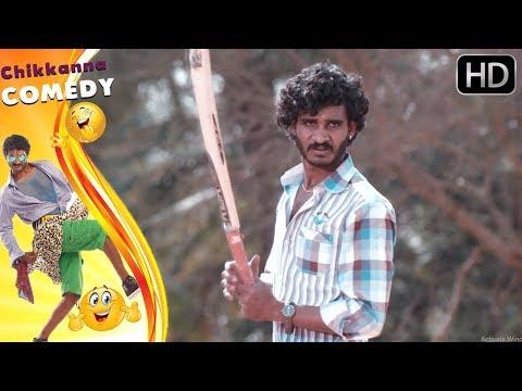 Chikkanna playing #Cricket comedy scene | New Kannada Comedy Scenes of Kannada Movies