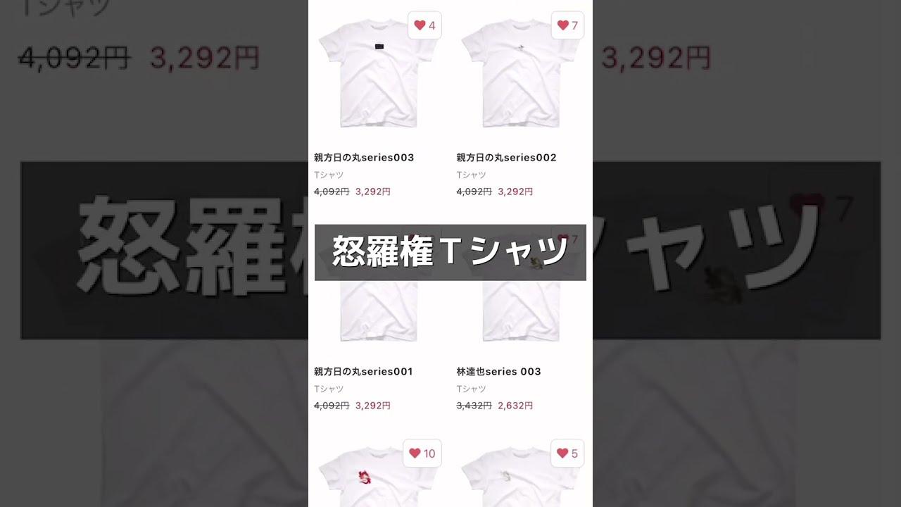 【怒羅権Tシャツ】新発売!!  デザイナー/彫しぶ,親方日の丸,林達也,天才天界