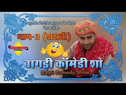 Bagri Comedy Show || PART-3 || बागड़ी कॉमेडी शो || भाग 3 II Devjoshi || Rajasthani Comedy