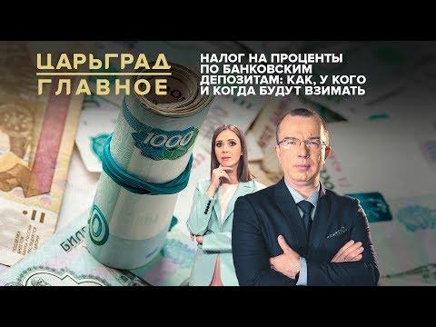 Налог на проценты по банковским депозитам: как, у кого и когда будут взимать