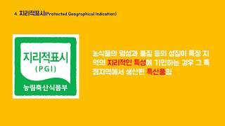 [인천식품안전정보센터] 여러가지 식품인증 마크에 대해 …