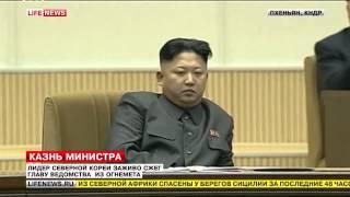 Лидер КНДР сжег заживо министра общественной безопасности из огнемета