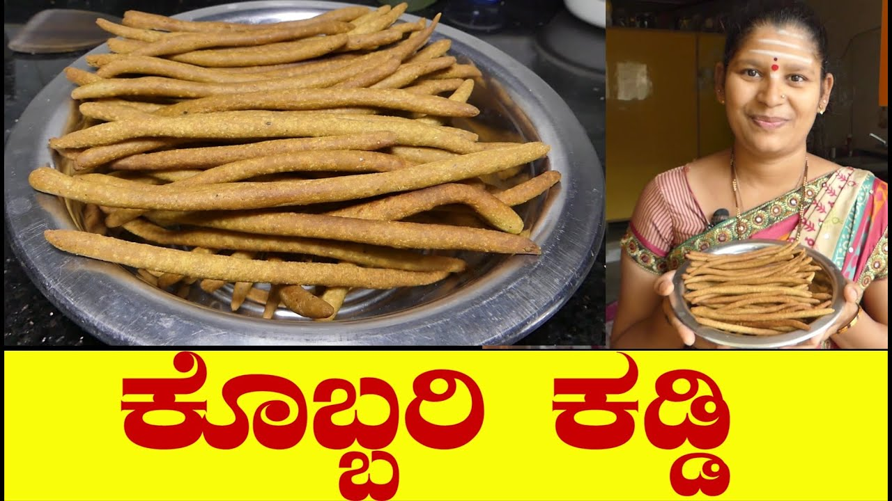Kobbari Kaddi Recipe|Kobbari Kaddi Kannada|ಕೊಬ್ಬರಿಕಡ್ಡಿ|Snacks Recipe kannada|UttaraKarnataka Recipe