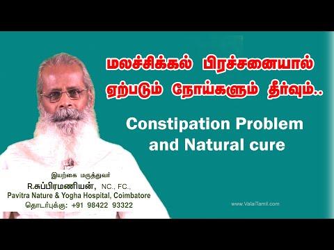 மலச்சிக்கல் பிரச்சனையால் ஏற்படும் நோய்களும் தீர்வும்.. | Constipation Naturopathy