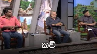 Doramadalawa - (2020-09-28) | ITN Thumbnail