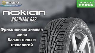 Nokian Nordman RS2 /RS2 SUV зимние (2017 г.), нешипованные, фрикционные шины. Обзор Nordman RS2