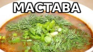 МАСТАВА Узбекский Суп хоть каждый день подавайте такое на обед или ужин