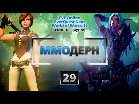 ММОдерн №29 [Новости ММО-игр] - EVE Online, Neverwinter, WOW, Firefall, EverQuest Next...