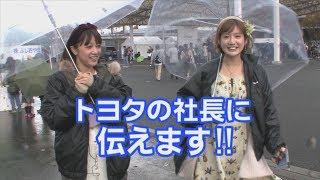 TGRFに来場している方に、池田ショコラちゃんとカブトムシゆかりちゃん...