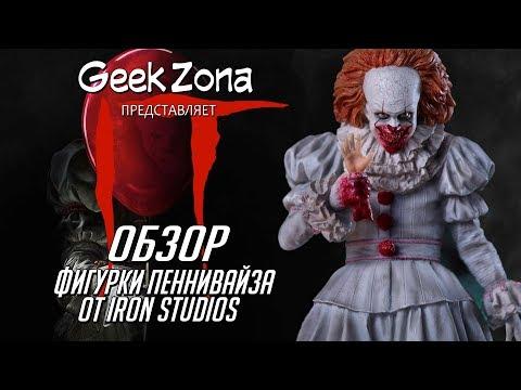 Обзор фигурки Пеннивайза — Iron Studios It 2017 Deluxe Pennywise Review