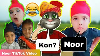 Punjabi Girl Noor TikTok Videos ||Noor TikTok Video || Sandeep Toor || Noor Funny Punjabi Video