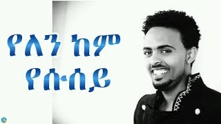new eritrean tigrigna gospel song 2016 by mogos nguse ሞጌ yelen kem yesusey