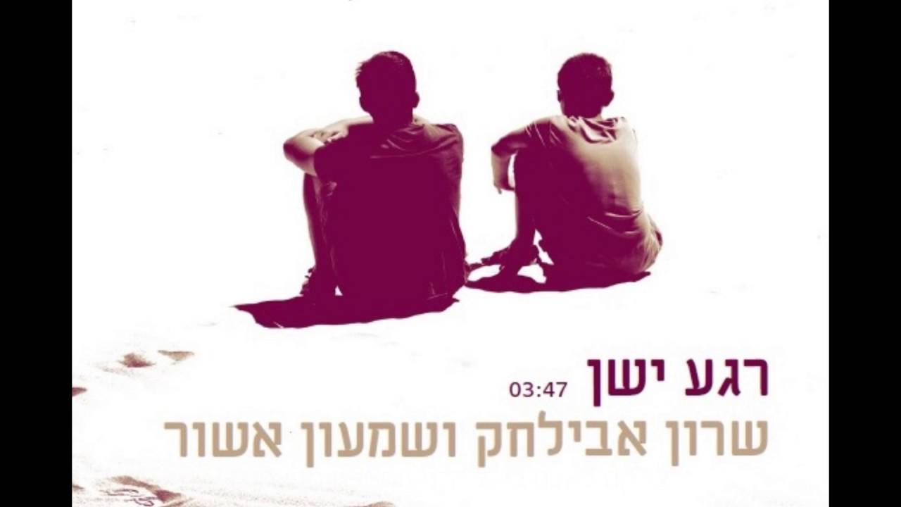 שרון אבילחק ושמעון אשור רגע ישן ווקאלי | Sharon Avilchak & Shimon Ashur Old Moment Acapella