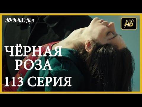 Чёрная роза 113 серия (Русский субтитр)