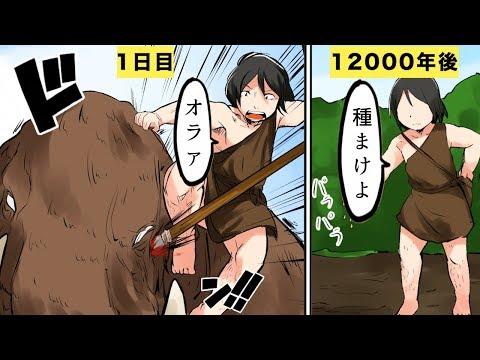 【漫画】農業革命はどう起こったのか?【マンガ動画】