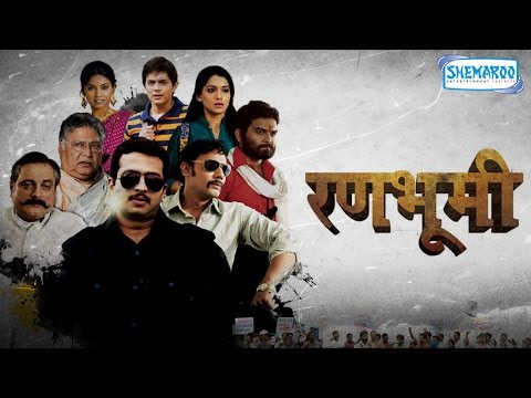 Rannbhoomi (HD) | Popular Marathi Movie |...
