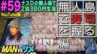 【#59】ナスDの無人島で2泊3日0円生活 MANvsサメ㉔ 無人島で寿司を握る編/Crazy D's Survival/Making Sushi on a Deserted Islanded