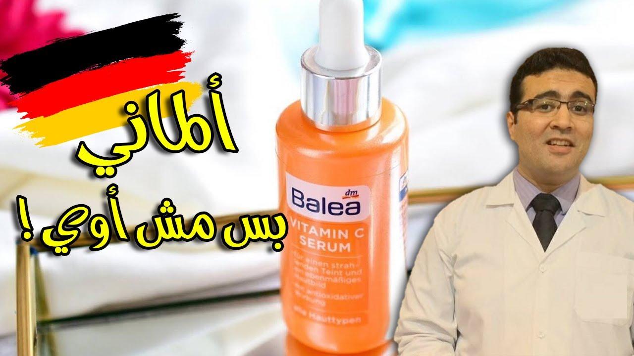 Download Balea Vitamin C Serum سيروم باليا فيتامين سي
