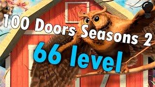 66 уровень - 100 Doors Seasons 2 (100 Дверей Сезоны 2) прохождение