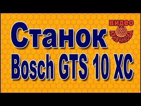 Видео обзор: BOSCH GTS 10 XC