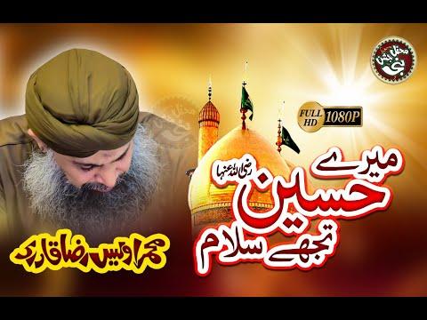 Mere Hussain Tujhe Salaam - Alhaj Owais Raza Qadri - Mehfil Jashan e Nabi