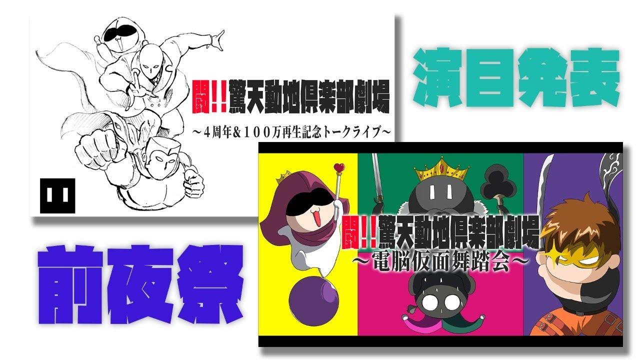 【演目発表】闘!!驚天動地倶楽部劇場【前夜祭】