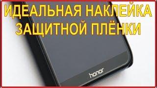 Как легко и идеально наклеить защитную плёнку / стекло на смартфон или планшет.