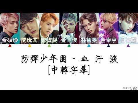 BTS 防彈少年團 - 血 汗 淚 【中韓字幕】