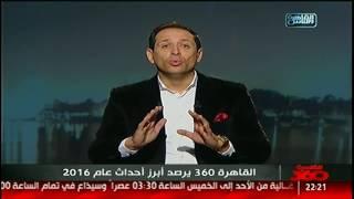 أحمد سالم: إغتيال رفاعى الدسوقى الأهم فى رمضان 2016!