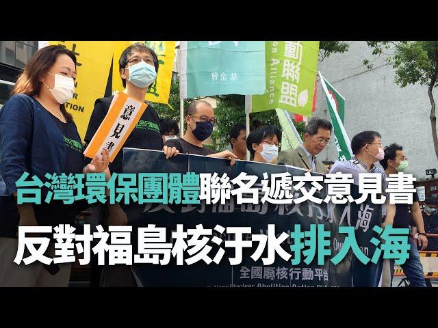 台灣環保團體聯名遞交意見書 反對福島核汙水排入海【央廣新聞】