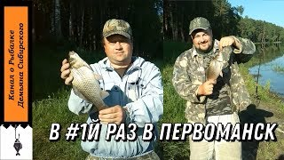 Жаркий июль 2014. Впервые в Первоманск за карасем.