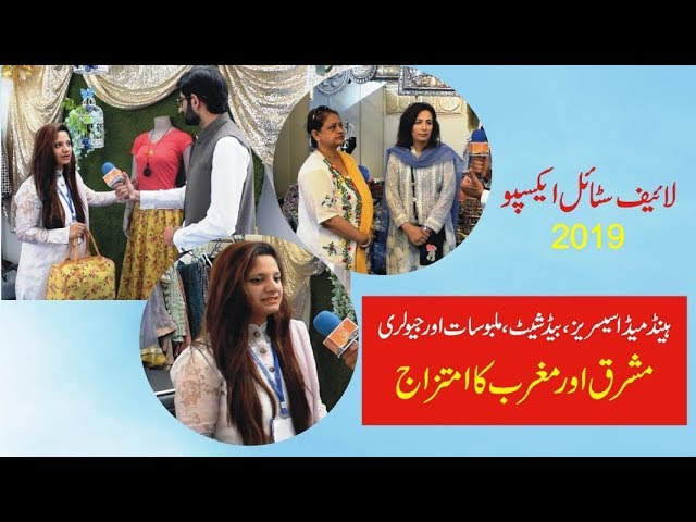 Eastern & Western Culture Styling | Lifestyle Expo 2019 by WCCI Lahore