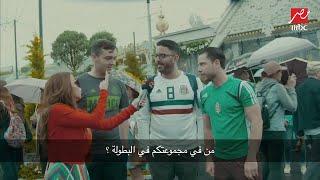 حصرياً لـ من روسيا مع التحية..  تحية من جماهير منتخب بيرو للعرب و لـ محمد صلاح