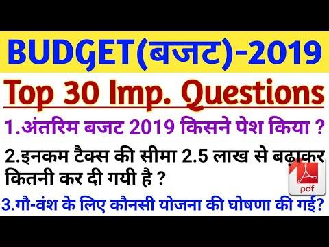 antrim budget 2019 in hindi pdf