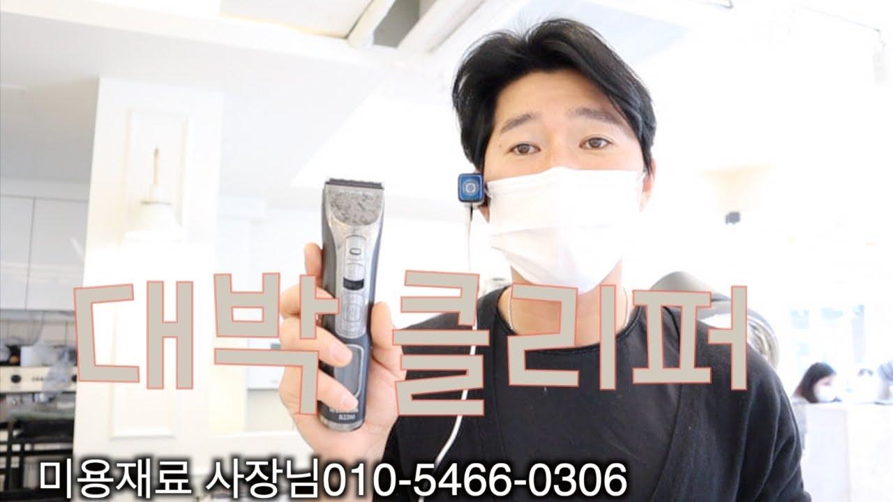 대박 클리퍼 할인 삼성동미용실 수성헤어 수성원장