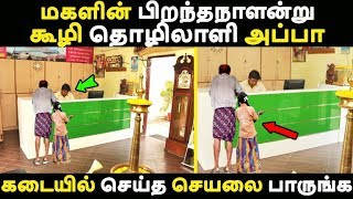 மகளின் பிறந்தநாளன்று கூழி தொழிலாளி அப்பா கடையில் செய்த செயலை பாருங்க Tamil News