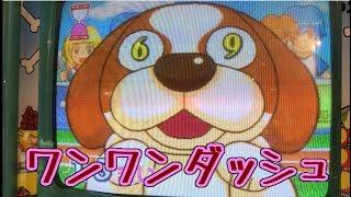 【メダルゲーム】ワンワンダッシュ【JAPAN ARCADE】