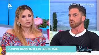 """Ο Δώρος Παναγίδης στο """"Με αγάπη Χριστιάνα"""""""
