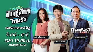 Live : ข่าวเที่ยงไทยรัฐ 14 ก.พ. 63 | ThairathTV