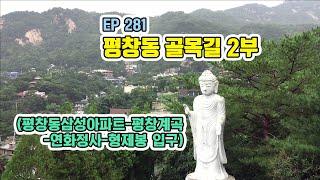 종로구 평창동 골목길2부 추천★ (평창계곡-연화정사) …