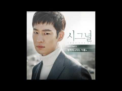 (+) [시그널 OST Part 3] 정차식 - 나는 너를 (I Will Forget You)