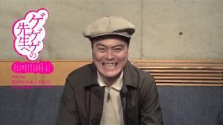 舞台「ゲゲゲの先生へ」https://www.gegege-sensei.jp/ 前川知大脚本・...